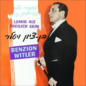 Benzion Witler, Hed-Arzi Orchestra, Marcel Kreisler 歌手頭像
