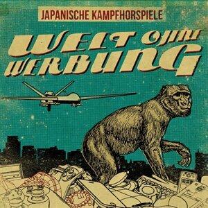 Japanische Kampfhörspiele 歌手頭像