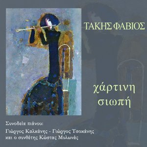 Takis Favios 歌手頭像