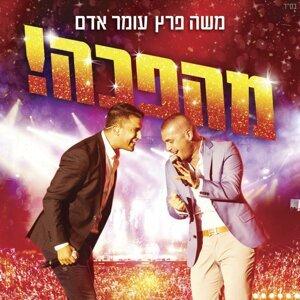 Moshe Peretz, Omer Adam 歌手頭像