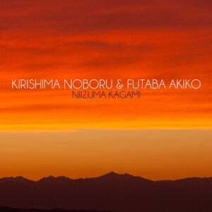 Kirishima Noboru | Futaba Akiko 歌手頭像