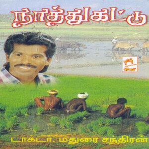 Dr.Madurai Chandran 歌手頭像