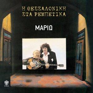 Mario, Nakos, Hristos Mitrentzis 歌手頭像