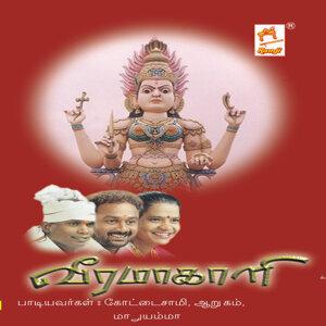 Kottaichamy, Arumugam,Mariyammal 歌手頭像