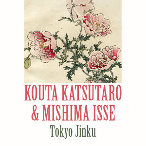 Kouta Katsutaro | Mishima Isse 歌手頭像