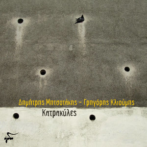 Grigoris Klioumis | Dimitris Mitsotakis 歌手頭像