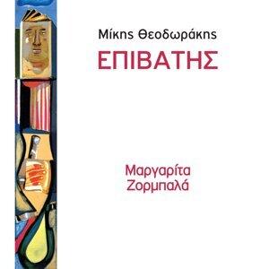 Margarita Zorbala, Giannis Mpogdanos 歌手頭像