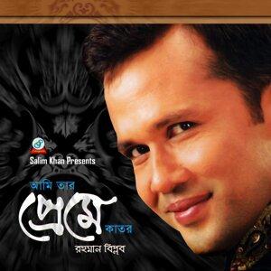 Rahman Biplob 歌手頭像