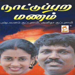 Puspavanam Kuppusamy,Anidha Kuppusamy 歌手頭像