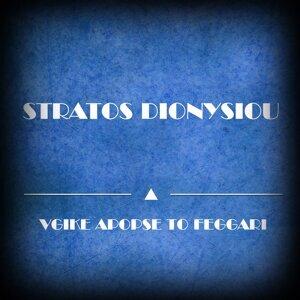 Stratos Dionysiou 歌手頭像