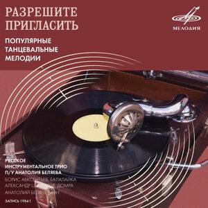 Анатолий Беляев | Александр Цыганков | Борис Авксентьев 歌手頭像