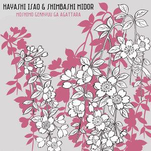Hayashi Isao | Shimbashi Midor 歌手頭像