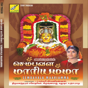 L.R.Eswari,Rajaraja Cholan 歌手頭像