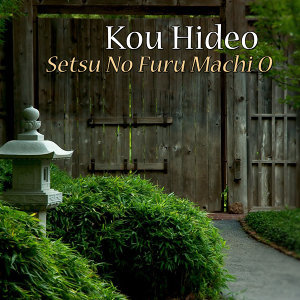 Kou Hideo 歌手頭像