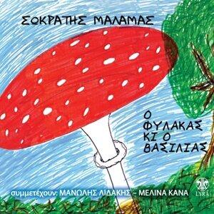 Sokratis Malamas, Melina Kana, Manolis Lidakis 歌手頭像