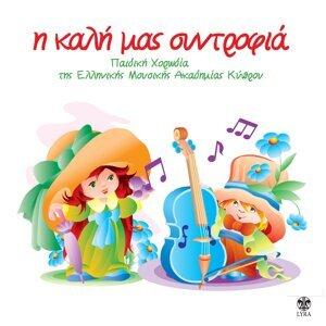 Paidiki Horodia, Ellinikis Mousikis Akadimias Kyprou 歌手頭像