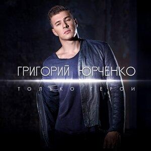 Григорий Юрченко