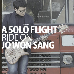 Wonsang Jo (조원상) 歌手頭像