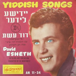 David Esheth, Hed-Arzi Orchestra, Ch. Winternitz 歌手頭像
