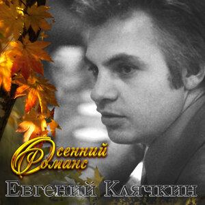 Евгений Клячкин 歌手頭像