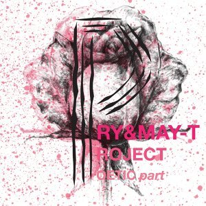 Pry & May-T Project 歌手頭像
