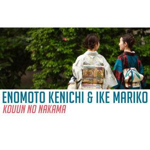 Enomoto Kenichi | Ike Mariko 歌手頭像