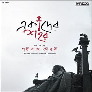 Prithwiraj Choudhury 歌手頭像