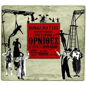 Minos Matsas/Kostas Christides 歌手頭像
