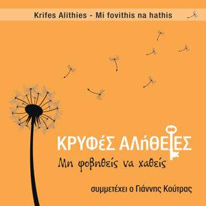 Krifes Alithies 歌手頭像