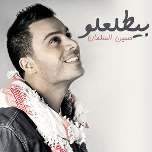 Hussein Al Salman 歌手頭像