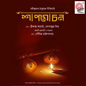 Srikanta Acharya, Jayati Chakraborty, Lopamudra Mitra 歌手頭像