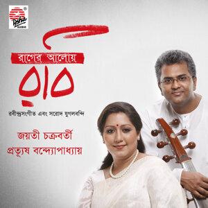 Jayati Chakraborty, Prattyush Banerjee 歌手頭像