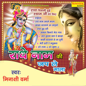Minakshi Panchal 歌手頭像