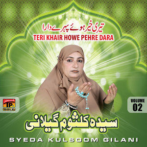 Syeda Kolsom Gelani 歌手頭像