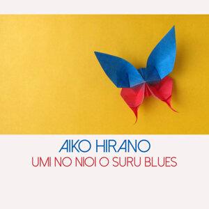 Aiko Hirano 歌手頭像