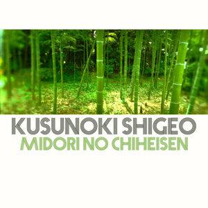 Kusunoki Shigeo 歌手頭像