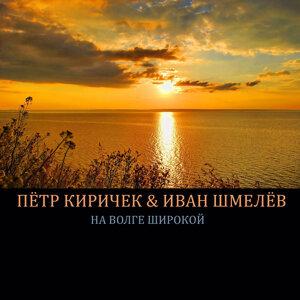 Пётр Киричек | Иван Шмелёв 歌手頭像