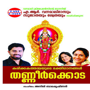 Vanamali Das, Sujatha, Swetha Mohan 歌手頭像
