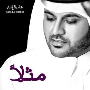 Khalid Al Rashed 歌手頭像