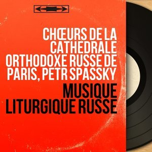 Chœurs de la cathédrale orthodoxe russe de Paris, Petr Spassky 歌手頭像