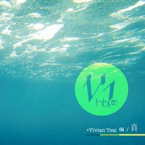 Vivian Tsai 歌手頭像