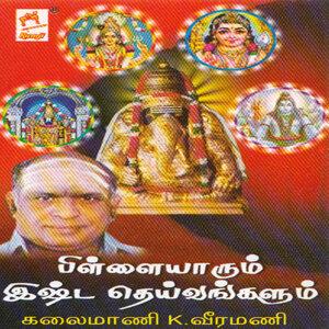 Kalaimamani K.Veeramani 歌手頭像