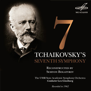 Leo Ginzburg | USSR State Academic Symphony Orchestra 歌手頭像