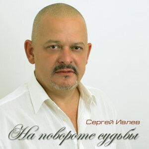 Сергей Ивлев 歌手頭像