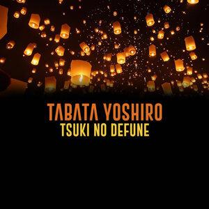 Tabata Yoshiro 歌手頭像