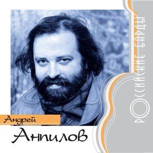 Андрей Анпилов 歌手頭像