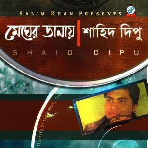 Shahid Dipu 歌手頭像
