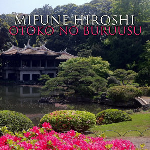 Mifune Hiroshi 歌手頭像