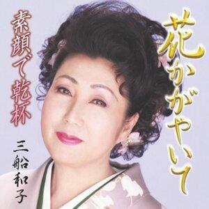 三船和子 (Kazuko Mifune) 歌手頭像