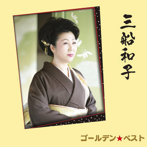 三船和子 (Kazuko Mifune)